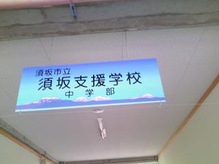 市立須坂支援学校中学部