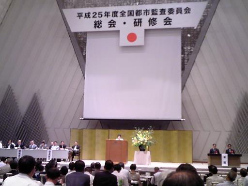 H25年度全国都市監査委員総会・研修会