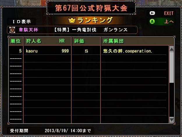 201308192044533e4.jpg