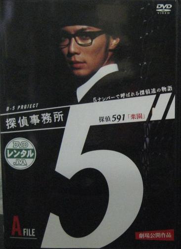 tantejimusho5-rakuen.jpg