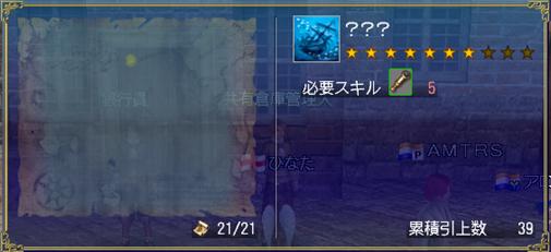 chinbotsu20141105.png