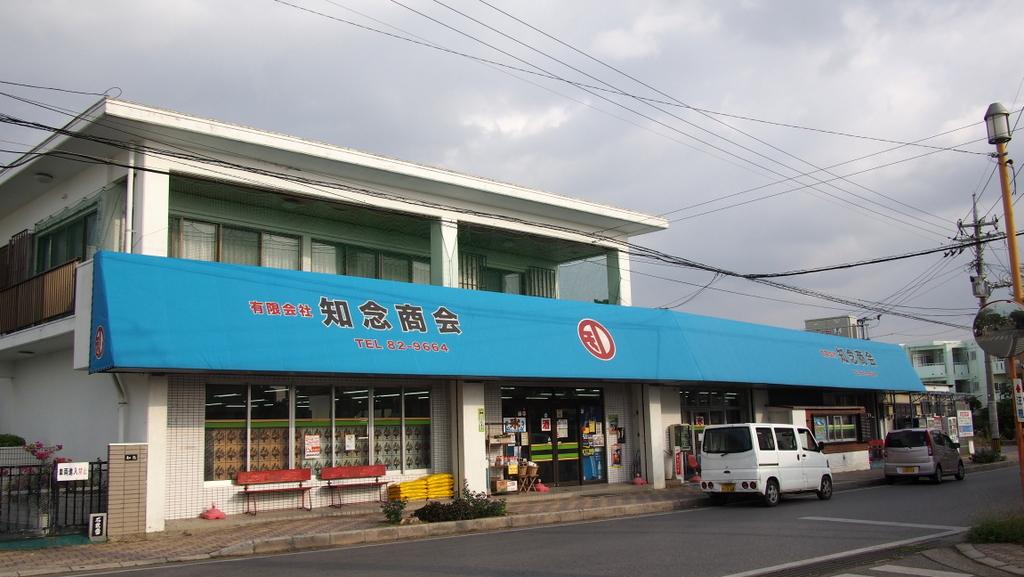■ 知念商会 /オニササ / 石垣島