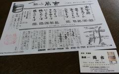 蕎麦cafe 尚古 (17)