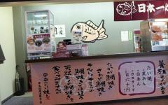日本一のたい焼き20120503 (5)