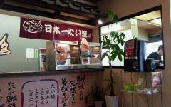 日本一のたい焼き20120503 (4)