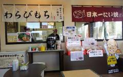日本一のたい焼き20120503 (6)