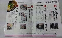 讃岐うどん 20130614 (4)