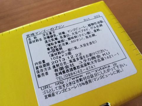 ユタカ商会・マンゴープリン (2)