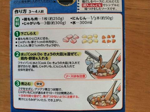 今日の大皿 (3)