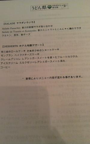 さぬきうまいもん祭りin大阪 201303 (9)