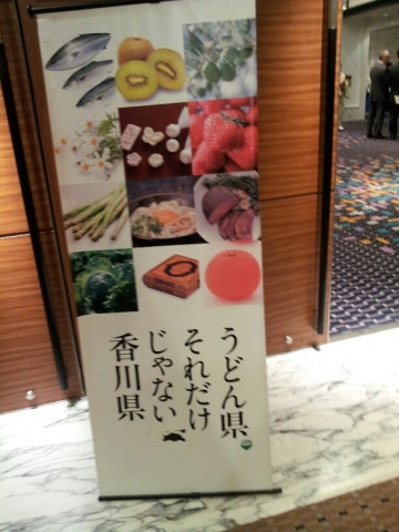 秋の大試食会 「さぬきうまいもん祭り in 大阪」】 (6)