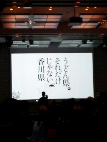 秋の大試食会 「さぬきうまいもん祭り in 大阪」】 (13)