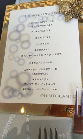 クイントカント (3)