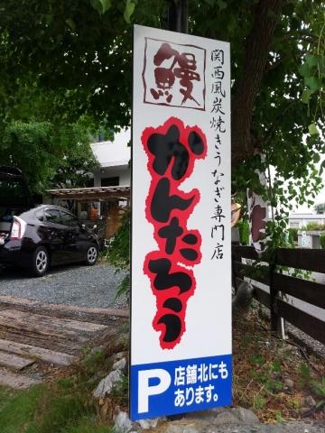 かんたろう 蜆塚店 (3)