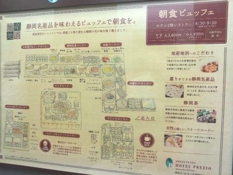 静鉄ホテルプレジオ  静岡駅南 (10)