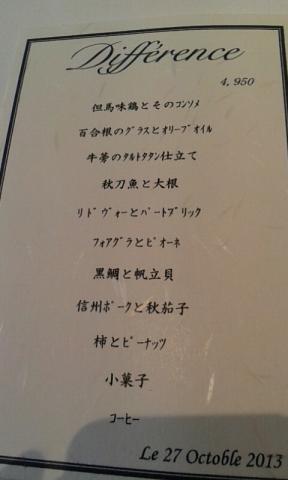 レストランディファランス (3)
