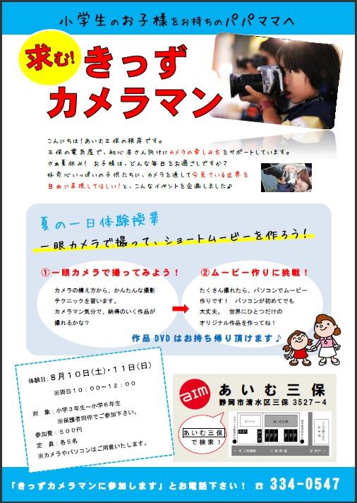 blog_kids.jpg