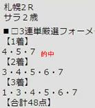 ichi818_2.jpg