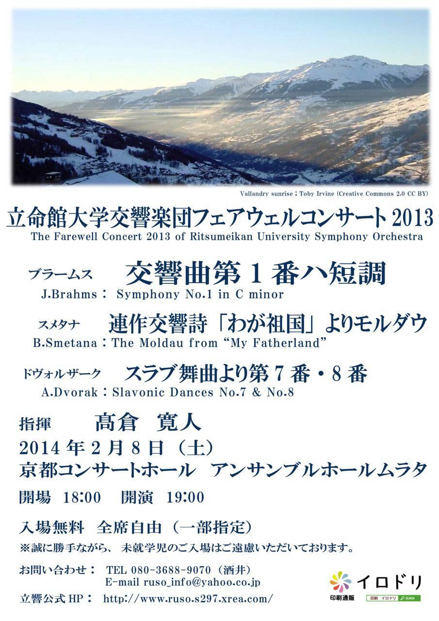立命館大学交響楽団フェアウェルコンサート2013