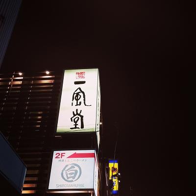 SHIROMSRU BASE 梅田店@大阪