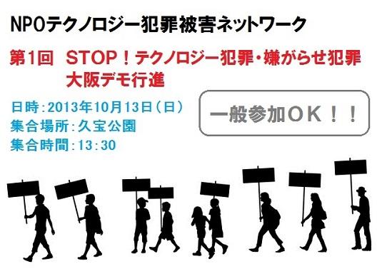 20130913_大阪デモ
