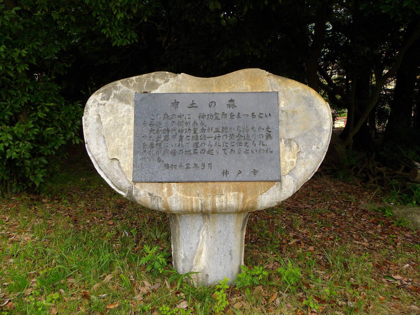 ぶらり散歩路 神戸市北区「唐櫃石神社」