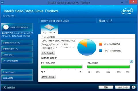 Intel SSD TOOL