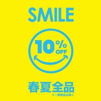 5/16(木)正午12:00からスタイルクルーズの商品が10%OFFになる「 SMILE 10%OFF 」を開催!
