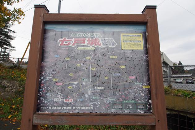 20141101_mutsu_shichinohe_castle-01.jpg