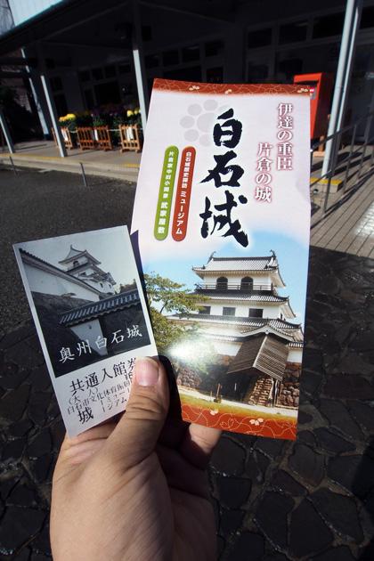 20141103_mutsu_shiroishi_castle-02.jpg