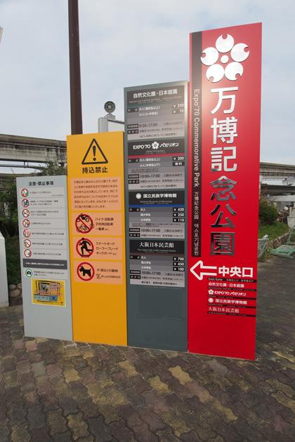 20141116_expo_commemoration_park-01.jpg