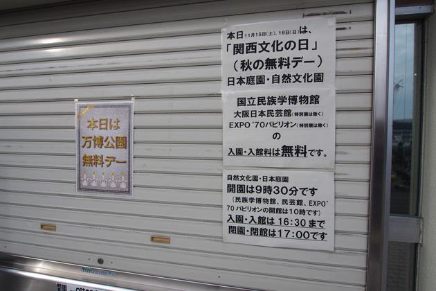 20141116_expo_commemoration_park-06.jpg