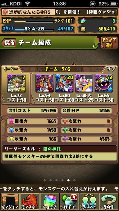 fc2blog_201311161337551e0.jpg