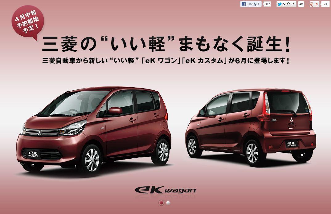 三菱新型ekワゴン