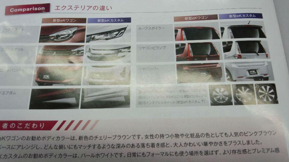 三菱新型ekワゴン パンフレット2
