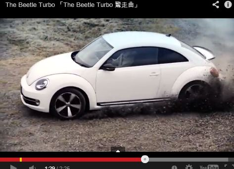 The Beetle Turbo