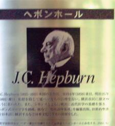 hepburn1.jpg