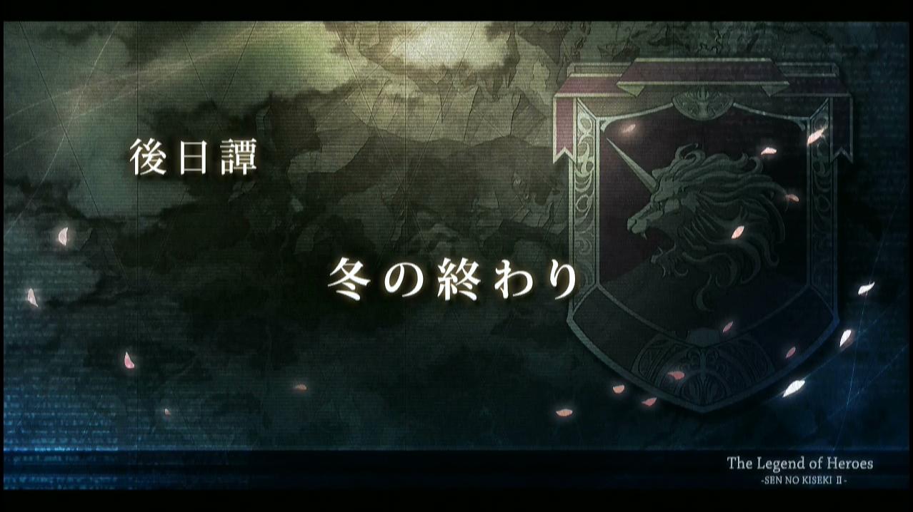 senkiseki2_10_032.jpg