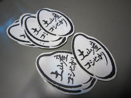 土山産コシヒカリ1