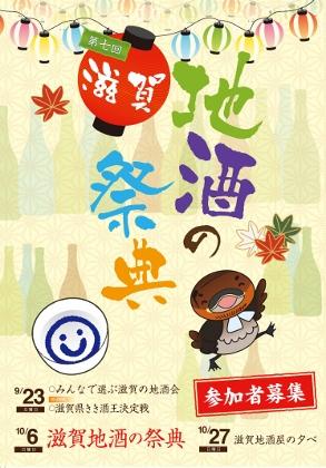 地酒の祭典ポスター