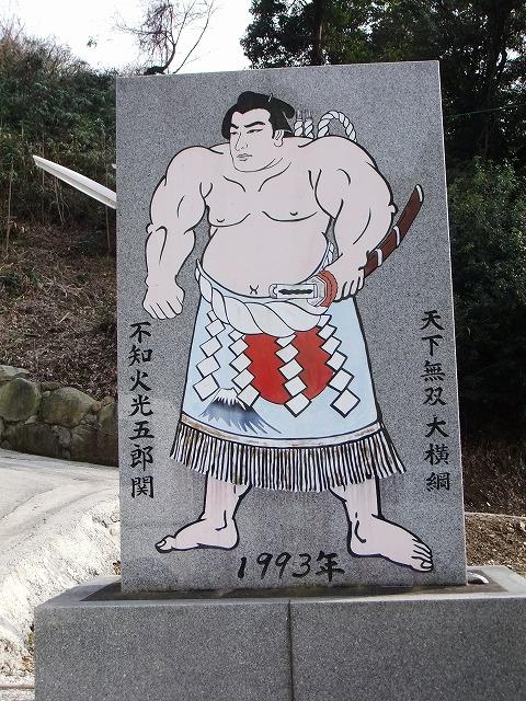 不知火光五郎関のこと - 筑豊