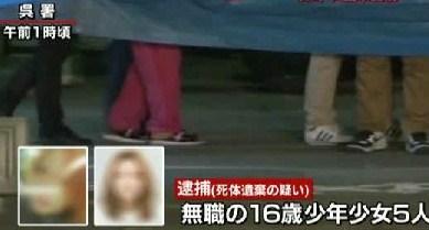 広島・呉死体遺棄16歳女逮捕