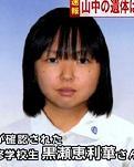広島 少女殺害被害者 黒瀬