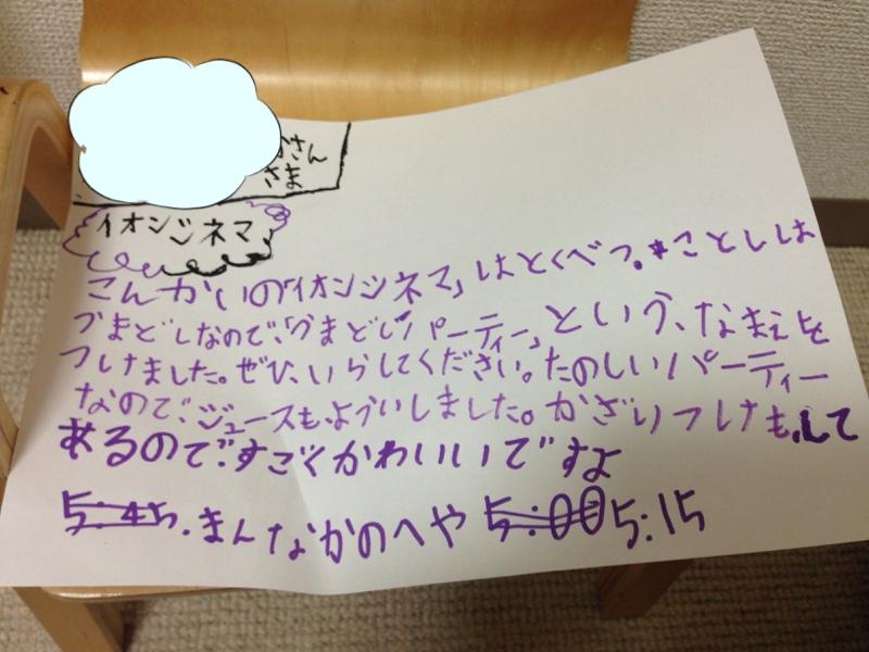 fc2blog_20140126222333675.jpg