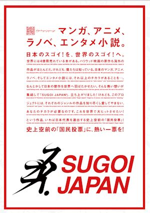 sugoi_top.jpg