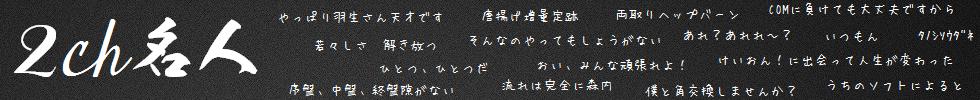 第67回NHK杯1回戦第12局 ▲青嶋未来五段-△八代弥六段 ~ 2ch名人