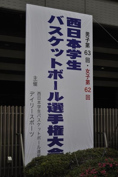 近畿スポーツ研究所 平成25年度西日本学生バスケットボール選手権大会