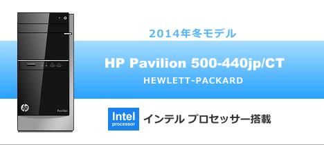 468x210_HP 500-440jp_01b
