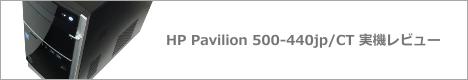 468x110HP Pavilion 500-440jp_01