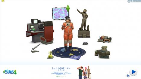 Sims4について